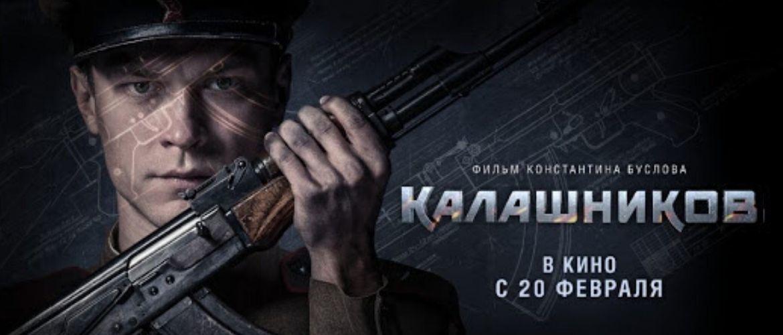 Биографический фильм «Калашников»: история создания легендарного автомата АК-47