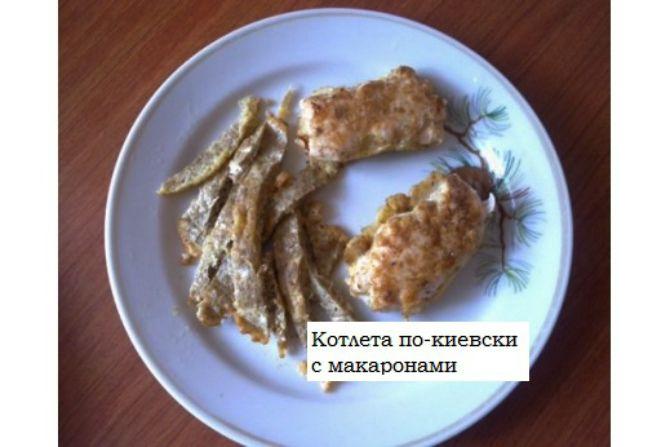 Котлета по-київськи з макаронами