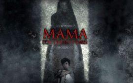 мама гостья из тьмы