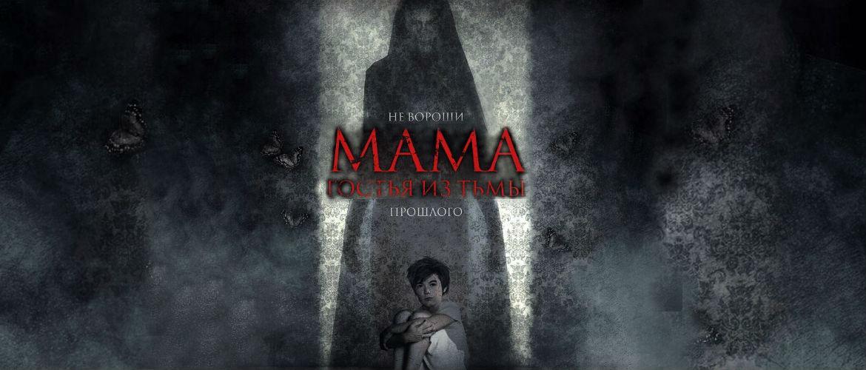 Італійський хоррор «Мама: гостя з темряви»: не викликай духів, не клич минуле