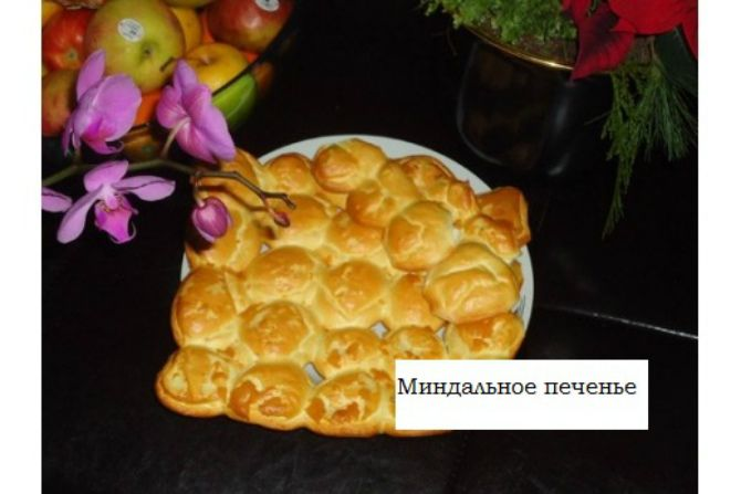Ванільно-мигдальне печиво по дюкану