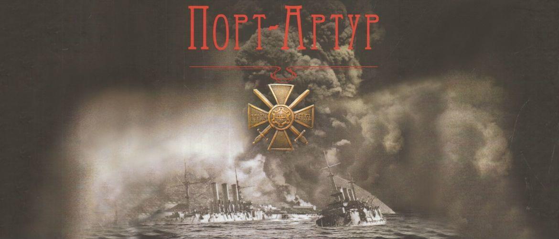 Оборона Порт-Артура: как захватить крепость, а в итоге потерпеть поражение?