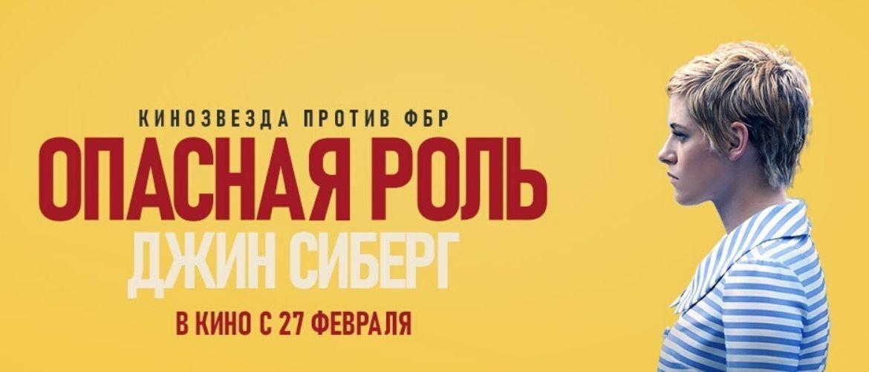 Политический триллер «Опасная роль Джин Сиберг»: когда политика – враг кинозвезды