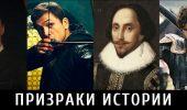 Шерлок Холмс, Вільям Шекспір і ще 4 особистості, існування яких не доведено