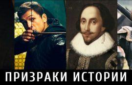 Шерлок Холмс, Уильям Шекспир и ещё 4 личности, существование которых не доказано