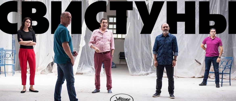 Криминальная комедия «Свистуны»: о необычном языке, разработанным для бандитского мира