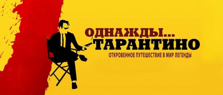 Документальный фильм «Однажды… Тарантино»: история всемирно известного режиссера