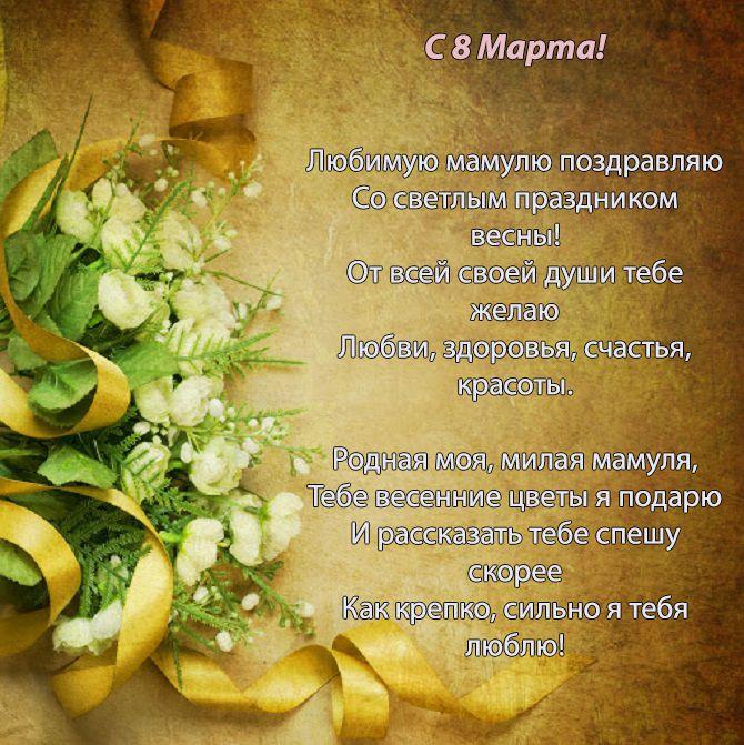 листівки з 8 березня мамі