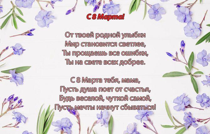 листівки на 8 березня мамі