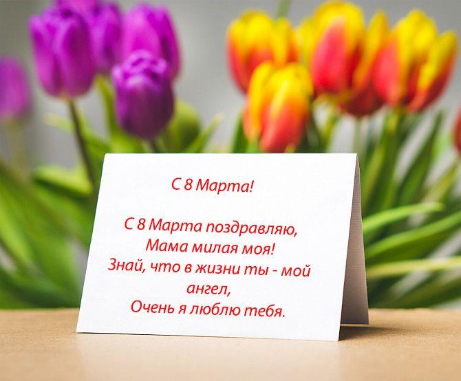 Короткі привітання з 8 березня мамі