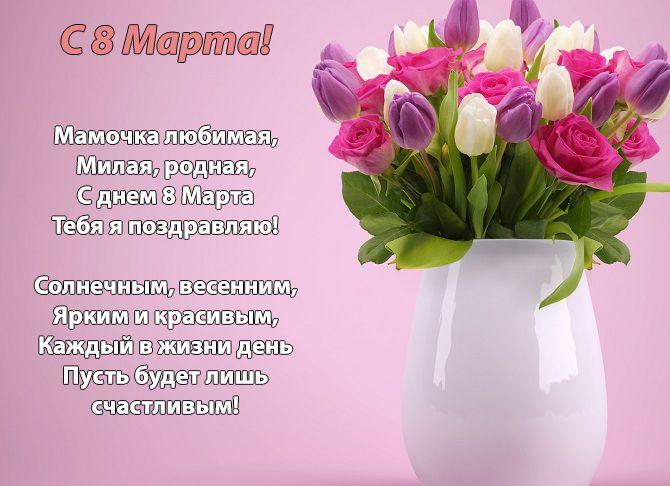 привітання з 8 березня мамі