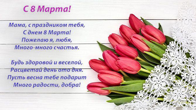 привітання до 8 березня мамі