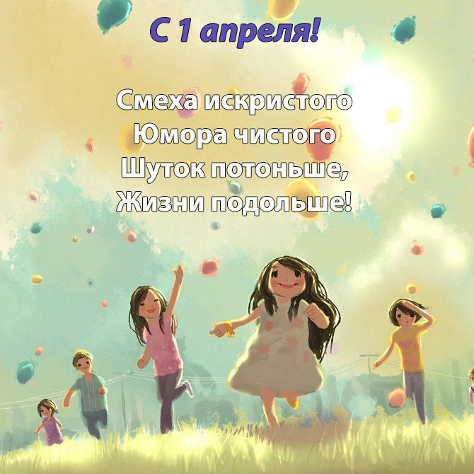 поздравления на первое апреля