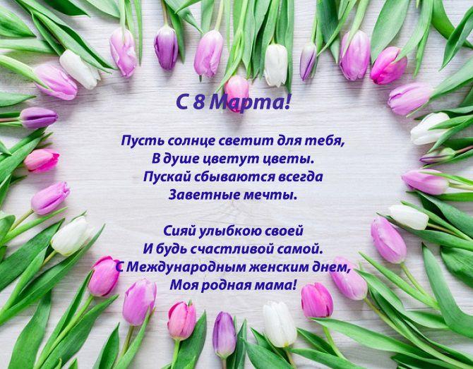 гарні привітання з 8 березня мамі