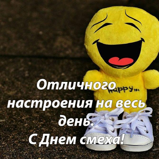 поздоровлення день сміху