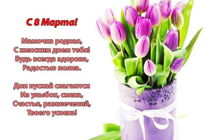 оригінальні привітання з 8 березня мамі