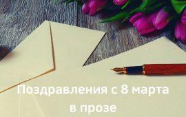 поздравления на 8 марта в прозе