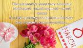 Красиві зворушливі привітання мамі з 8 Березня