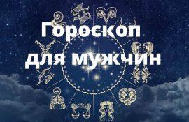 гороскоп для мужчин