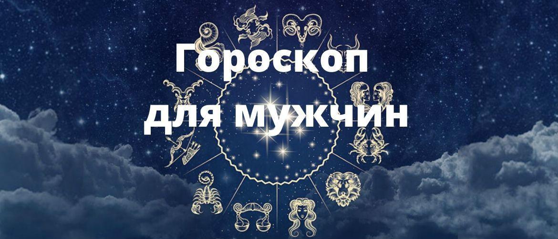 Какие трудности ожидают мужчин в 2020 году? Астрологический прогноз для всех знаков зодиака