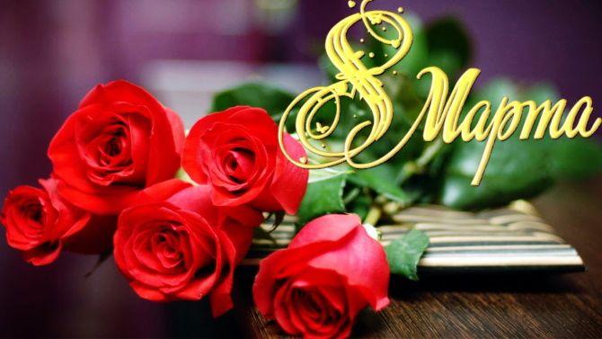 Красиві привітання на 8 березня в прозі