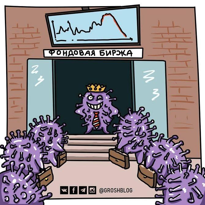 коронавирус прикольно