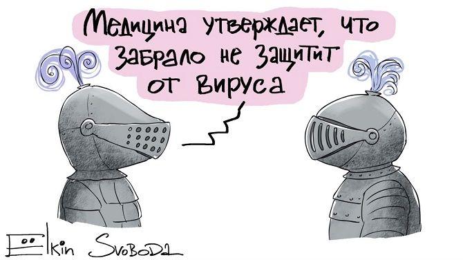 коронавирус в карикатурах