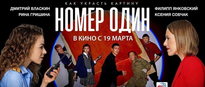 Русская комедия «Номер один»: как украсть ценную картину?