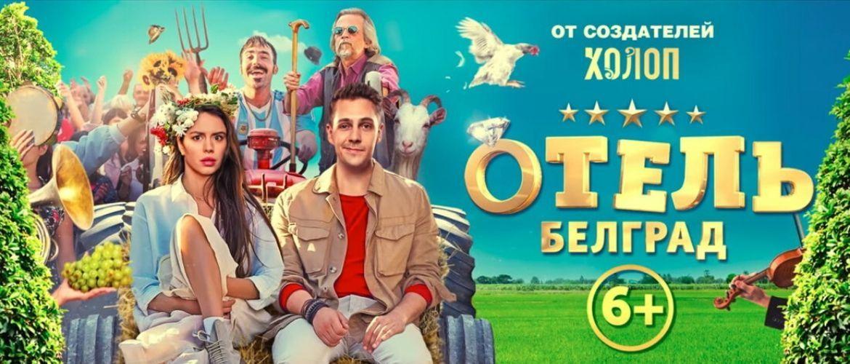 Комедійна мелодрама «Готель Белград»: російський фільм про пригоди сербського серцеїда