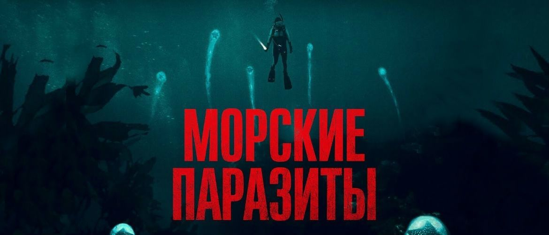 Жахи «Морські паразити»: чи врятується хтось від страшних чудовиськ, що живуть на глибині?