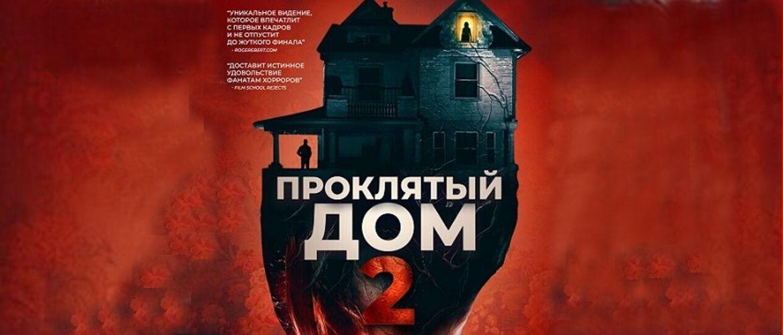 Фільм жахів «Проклятий будинок 2»: страшна таємниця приміського особняка