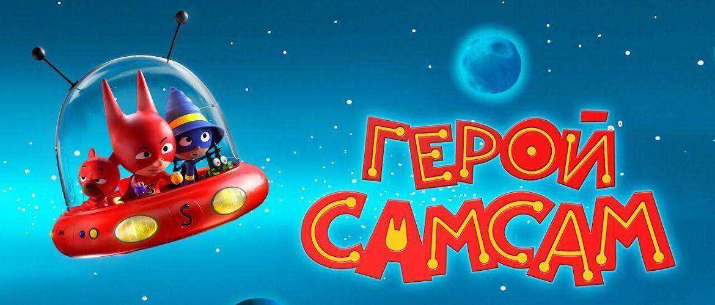 Мультфильм  «Герой СамСам»: удивительные приключения на суперпланете