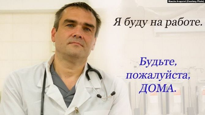 Лікарі Білорусь
