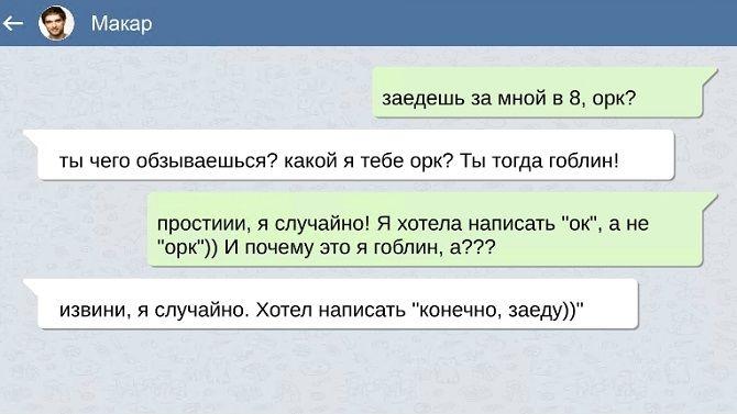 сообщения Т9