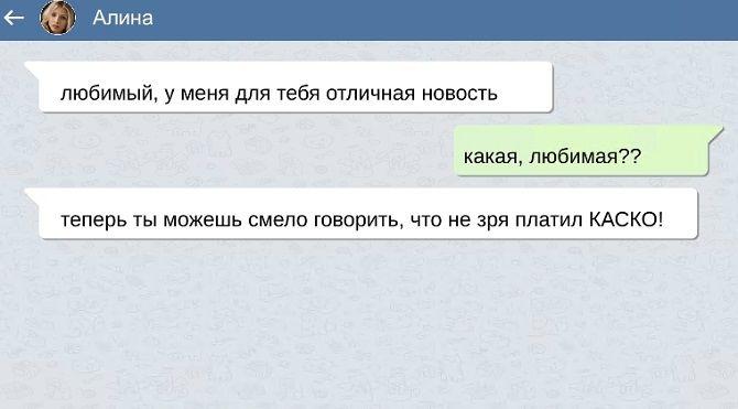 СМС, которые лучше не отправлять владельцу авто