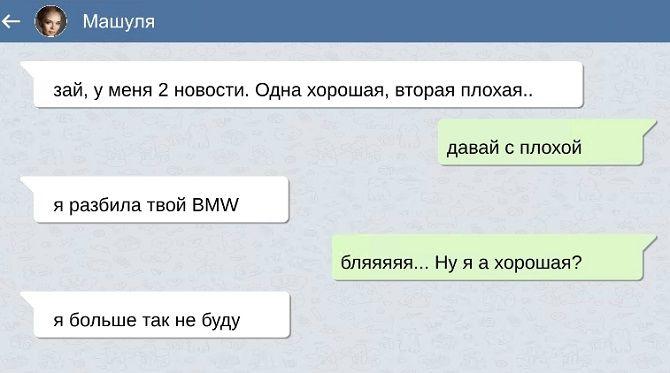 сообщения владельцам авто