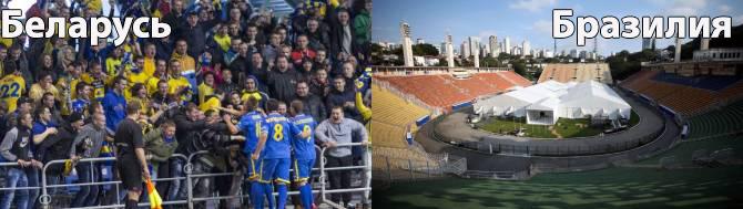 Беларусь и Бразилия