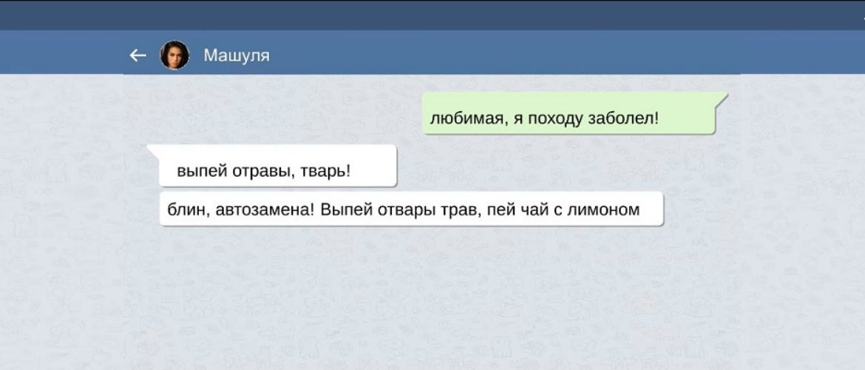 СМС с ошибками, которые нарочно не придумаешь