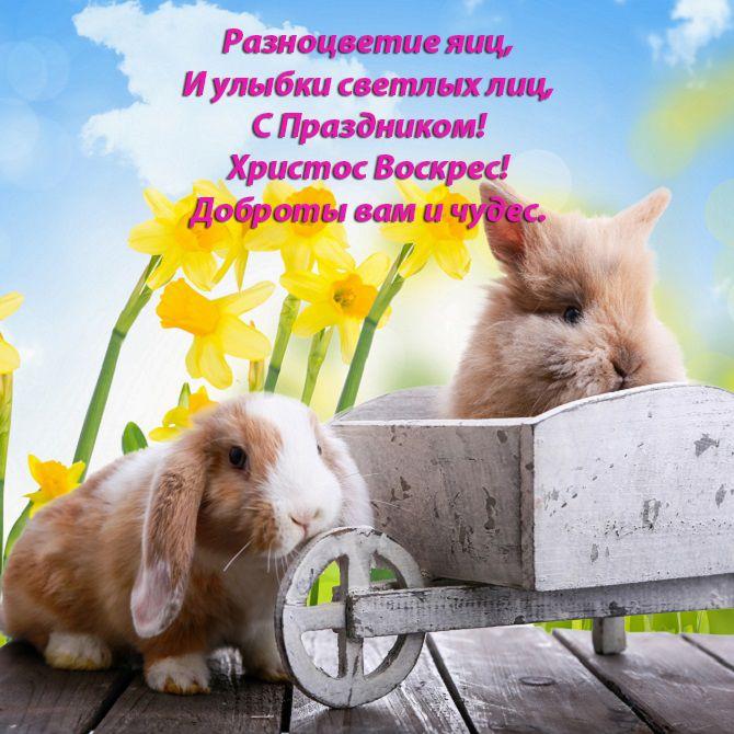 милі привітання на Великдень