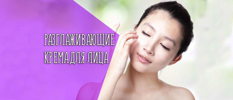 Секрет ровной кожи: разглаживающие крема для лица