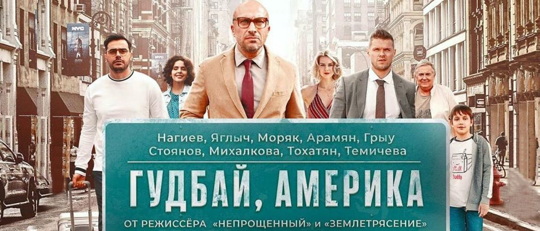 Комедийная мелодрама «Гудбай, Америка»: русский фильм с Дмитрием Нагиевым в главной роли