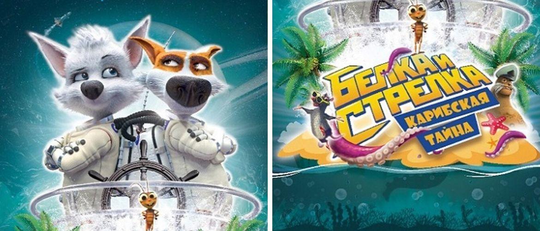 Мультфільм «Білка та Стрілка: Карибська таємниця»: нові пригоди героїчних собак