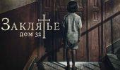 дом 32