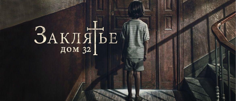 Ужасы «Заклятье. Дом 32»: хочешь выжить – разгадай тайну