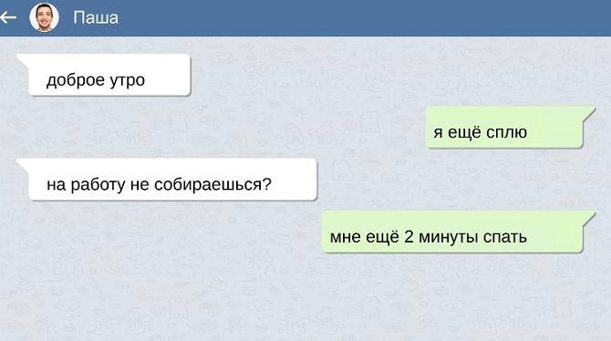 смс написанные друзьями