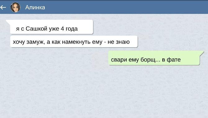 СМС від подруги