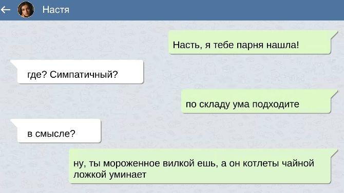 СМС, які доводять, що зі справжніми подругами ніколи не нудно
