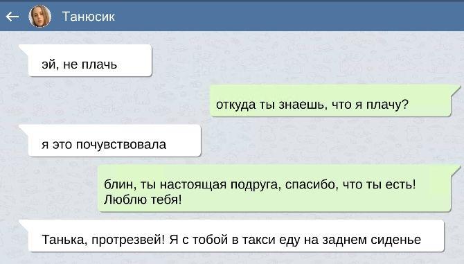 СМС від справжніх подруг