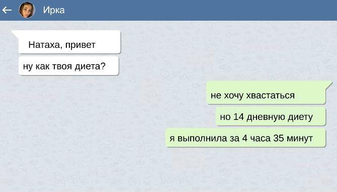 СМС зі справжніми подругами