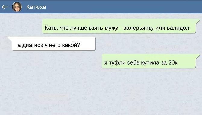 СМС від подруг